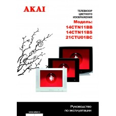 Akai 14CTN11BS CRT TV 14 inch